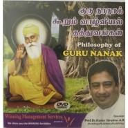 Philosophy of Guru Nanak