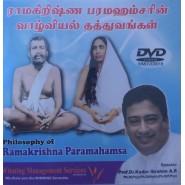Philosophy of Ramakrishna Paramahamsa