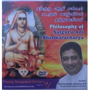 Philosophy of Satguru Adi Shankaracharya